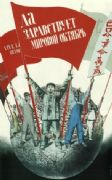 Vintage Russian poster - Long live world-wide October